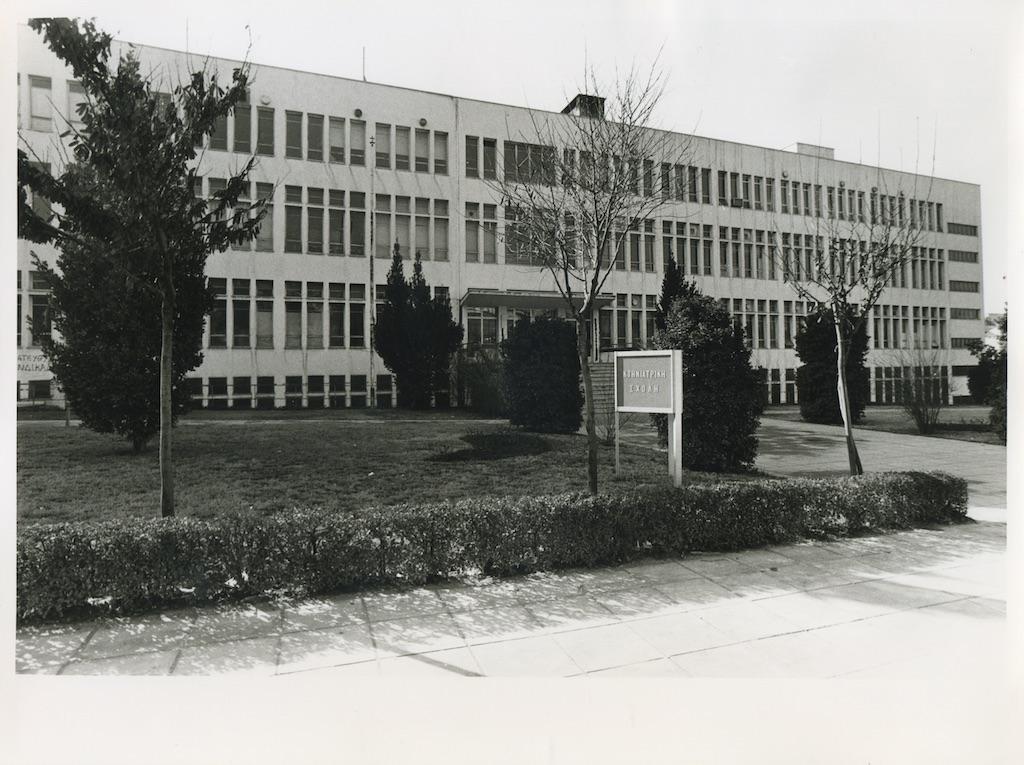 Κτηνιατρική Σχολή, βόρεια όψη. Φωτογραφικό Αρχείο του Καθηγητή του ΑΠΘ Βασιλείου Κυριαζόπουλου (1903-1991), με την ευγενική παραχώρηση της Κεντρικής Βιβλιοθήκης του ΑΠΘ. Οι φωτογραφίες είναι των δεκαετιών 1950-1970.